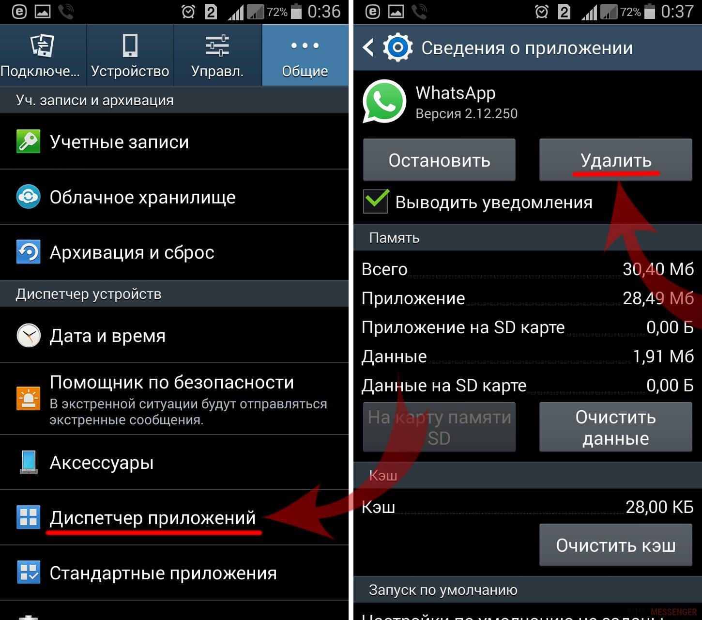 как восстановить удаленные смс в телефоне android