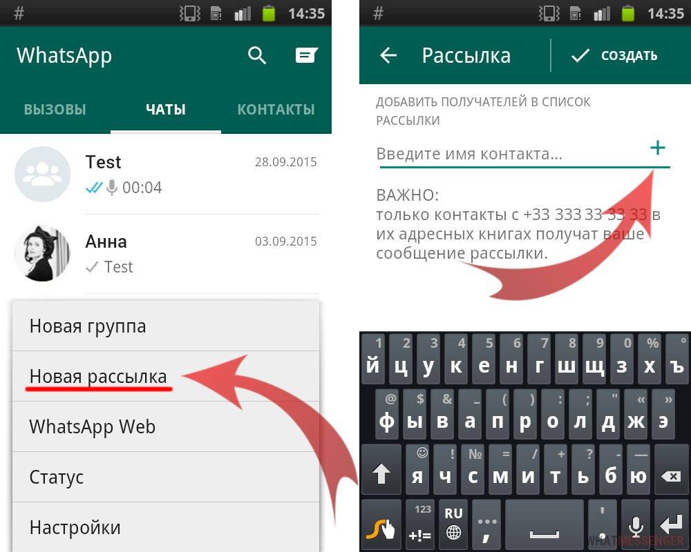 Рассылка whatsapp сообщений вибер как сделать рассылку