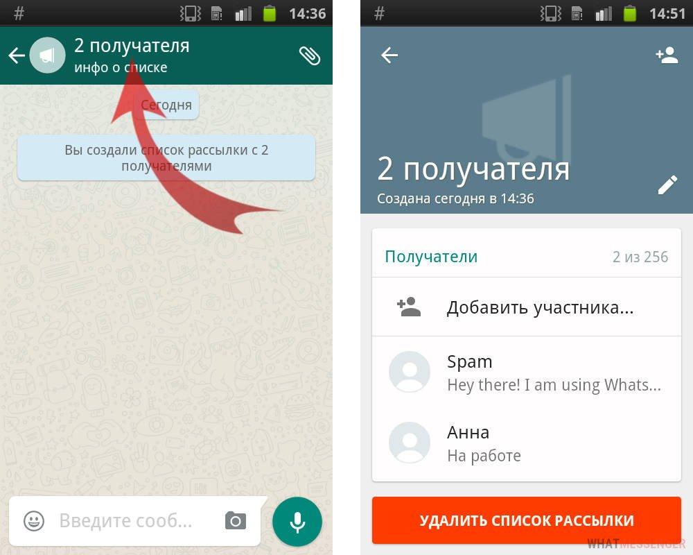 Рассылка whatsapp сообщений программа для рассылки объявлений одноклассники