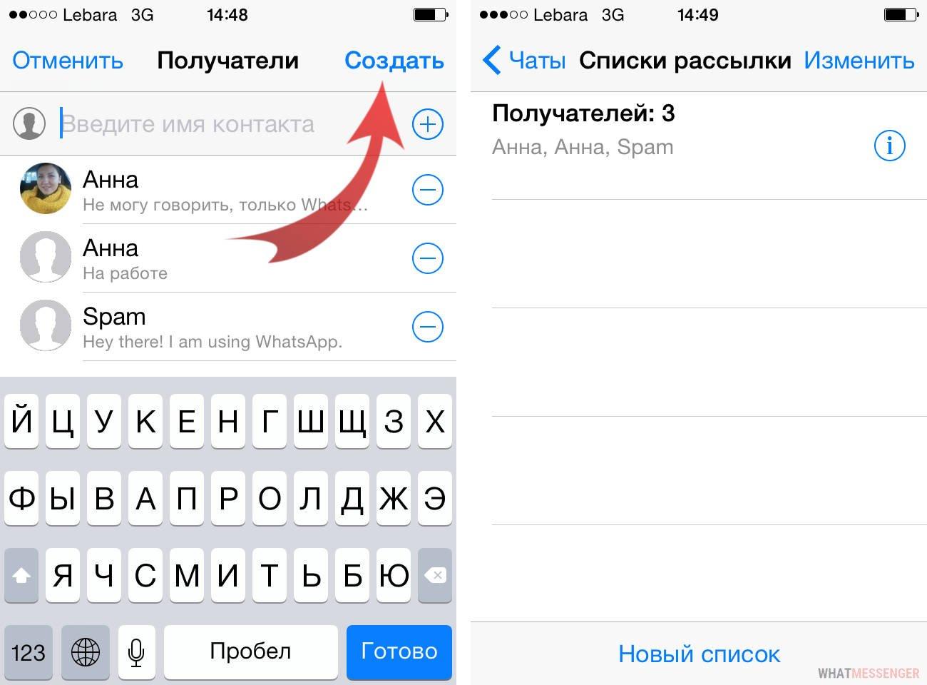 Как отправить сообщение на список рассылки программа для рассылки сообщений вк людям