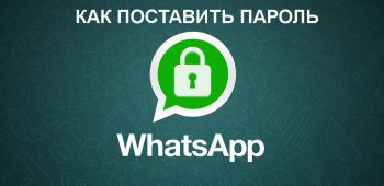 Как поставить пароль на WhatsApp