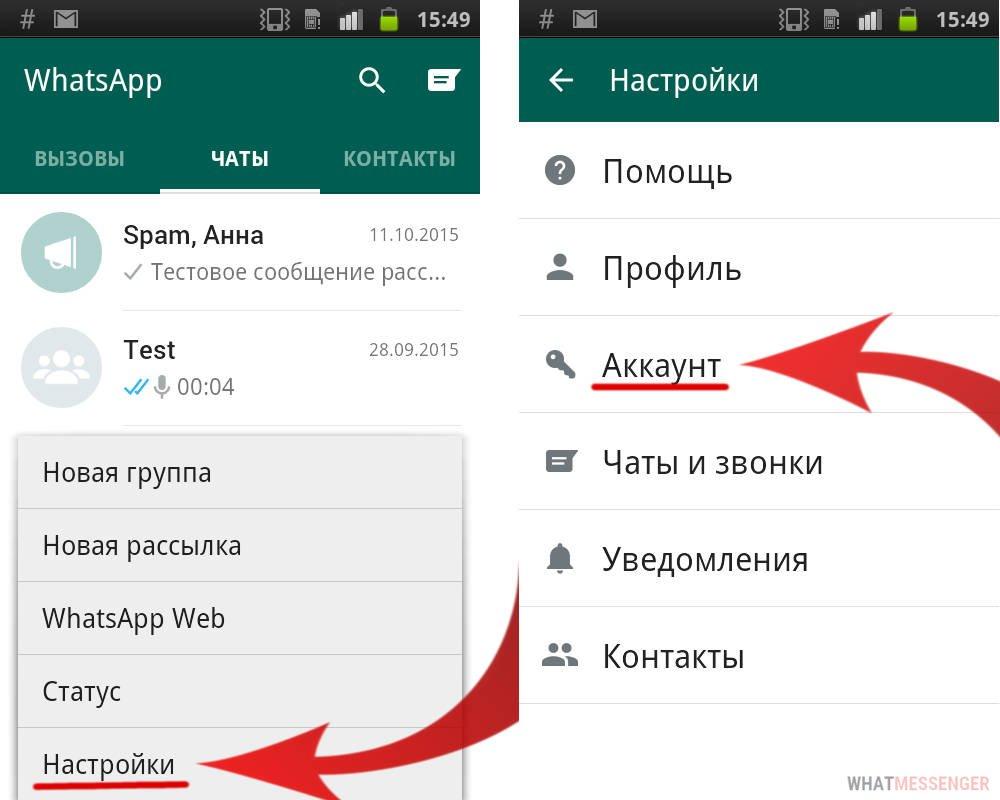 Картинки по запросу Как быть оффлайн в Whatsapp?