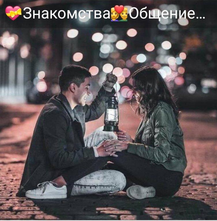 Екатеринбург общение знакомства и