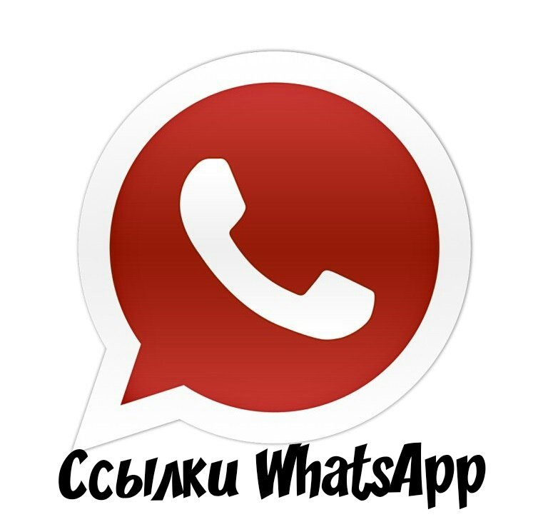 Ссылки WhatsApp