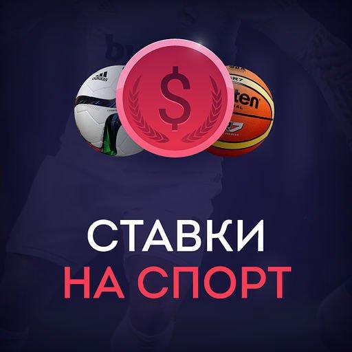 Фото группа ставки на спорт заработать в интернете с помощью вконтакте