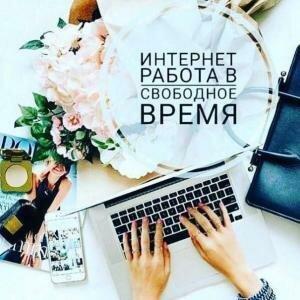 Работа онлайн людиново прага работа для девушек в